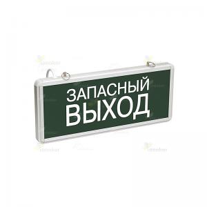Светильник аварийный светодиодный ССА1002